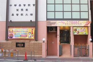 賢貞幼稚園